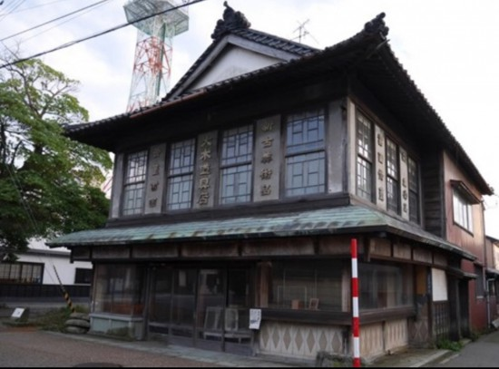 旧「大木道具店」
